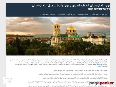 Bulgarianet.net