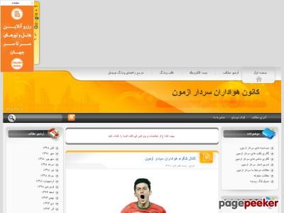sardaarazmoon.blogfa.com