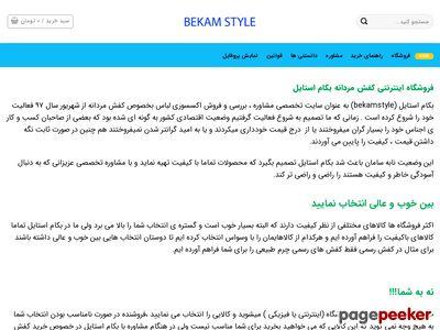 Bekamstyle.com