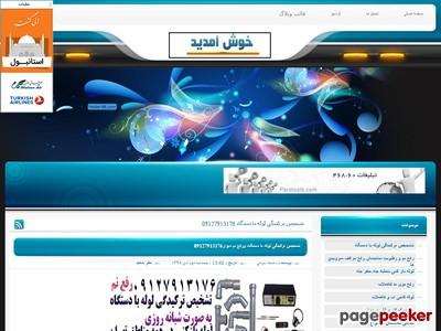 tashkhise-terekidegi.blogfa.com