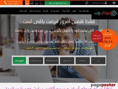 utabweb.net