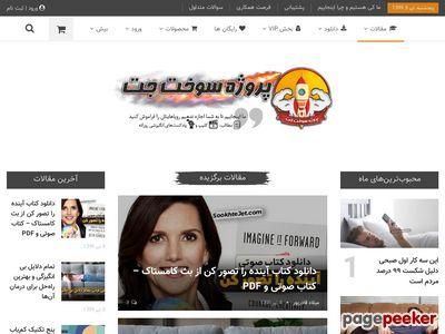 Sookhtejet.com