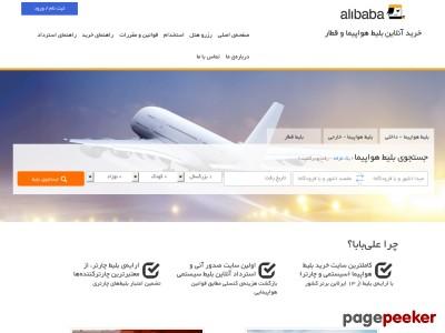 alibaba.ir