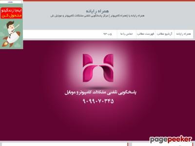 hamrahcomputer.blogfa.com