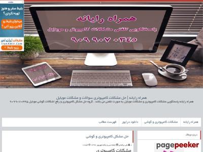 hamrahrayaneh1.blogfa.com
