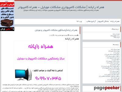 hamraahpc.blogfa.com
