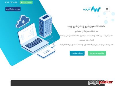 azarweb.net