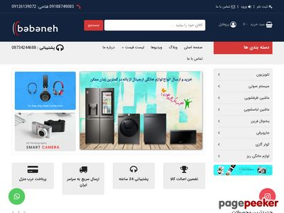 Babaneh.com
